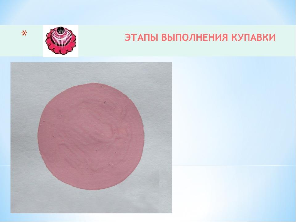 1 этап ПОДМАЛЁВОК используемый цвет: красный+белый жёлтый+белый оранжевый+бел...