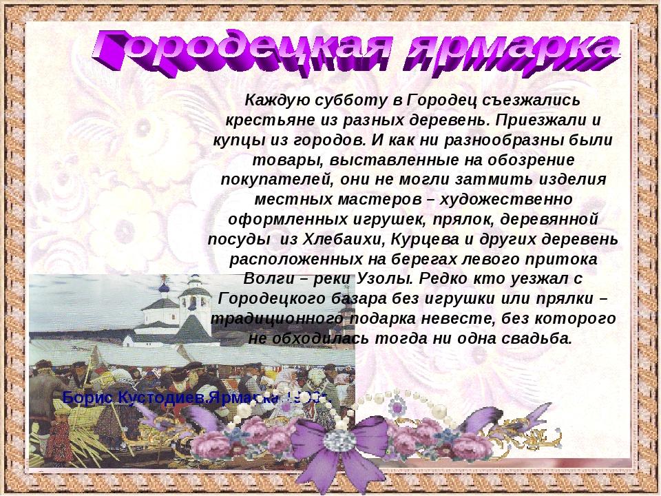 Борис Кустодиев.Ярмарка.1906г. Каждую субботу в Городец съезжались крестьяне...