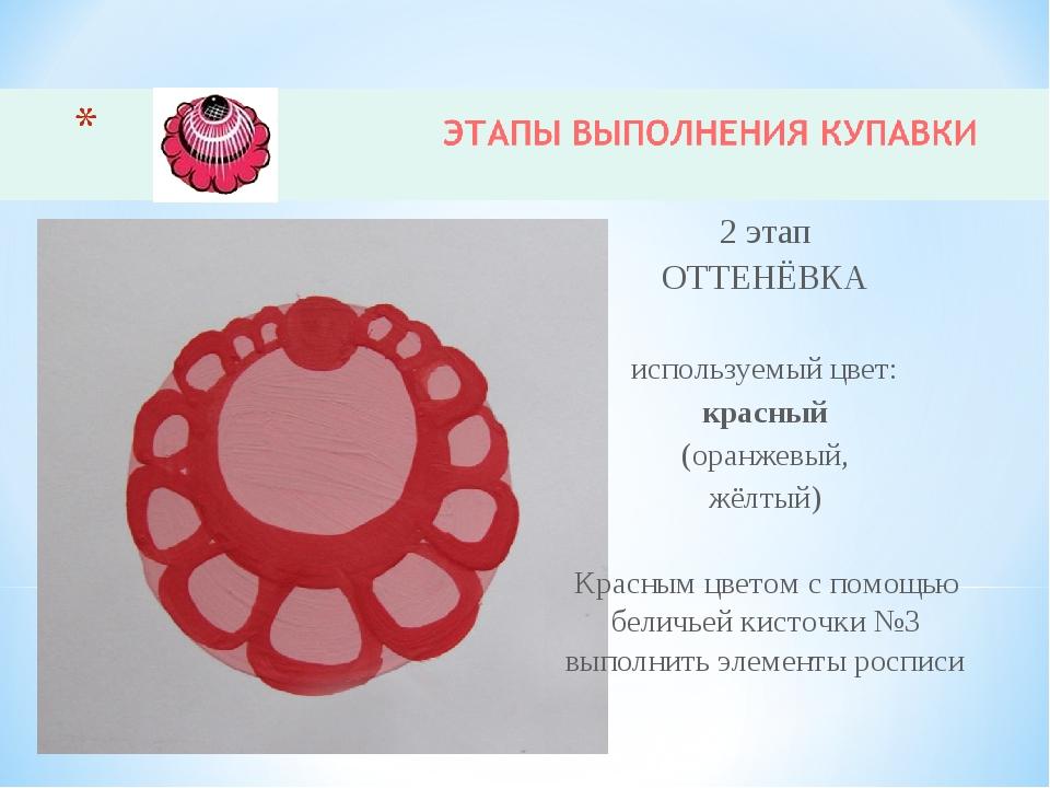 2 этап ОТТЕНЁВКА используемый цвет: красный (оранжевый, жёлтый) Красным цвето...