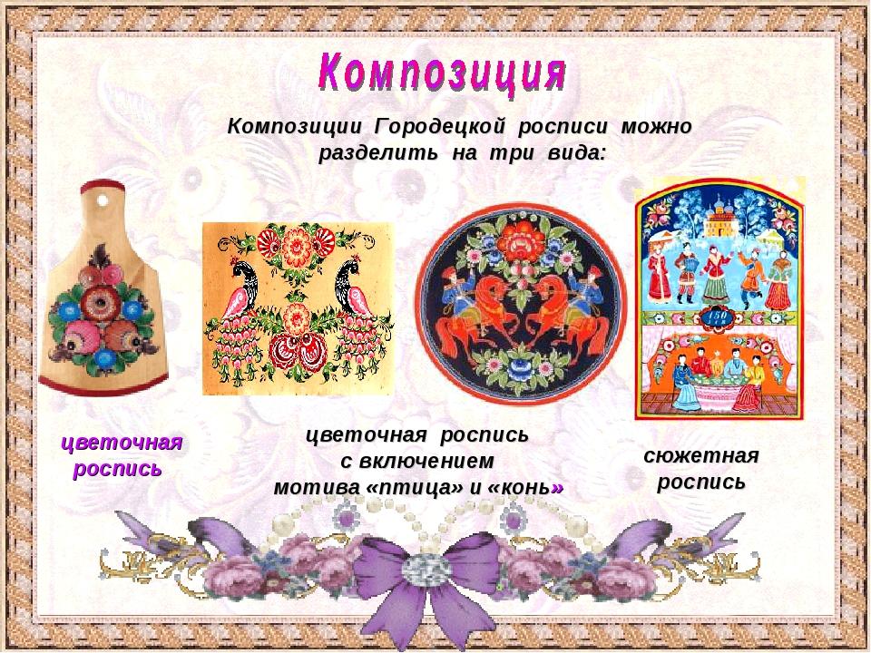 Композиции Городецкой росписи можно разделить на три вида: цветочная роспись...