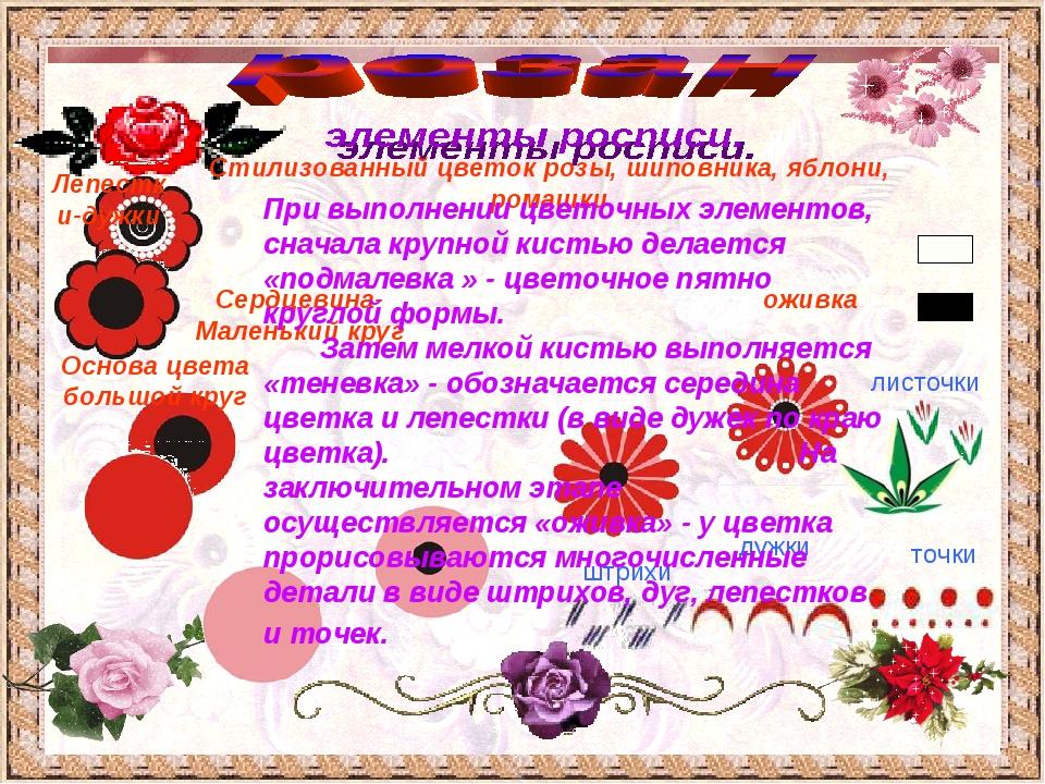 Основа цвета большой круг Сердцевина- Маленький круг Лепестки-дужки Стилизова...