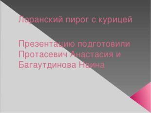 Лоранский пирог с курицей Презентацию подготовили Протасевич Анастасия и Бага
