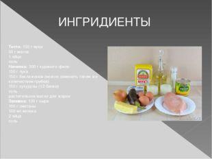 Тесто: 150 г муки 50 г масла 1 яйцо соль Начинка: 300 г куриного филе 150 г л