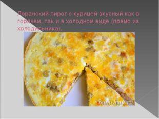 Лоранский пирог с курицей вкусный как в горячем, так и в холодном виде (прямо