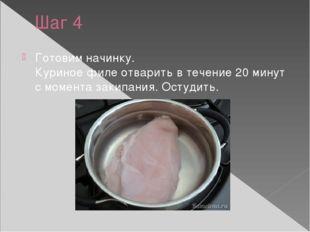 Шаг 4 Готовим начинку. Куриное филе отварить в течение 20 минут с момента зак