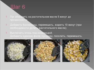 Шаг 6 Лук обжарить на растительном масле 5 минут до прозрачности; Добавить ба