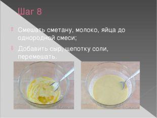 Шаг 8 Смешать сметану, молоко, яйца до однородной смеси; Добавить сыр, щепотк