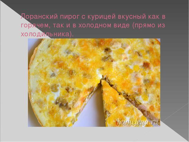 Лоранский пирог с курицей вкусный как в горячем, так и в холодном виде (прямо...