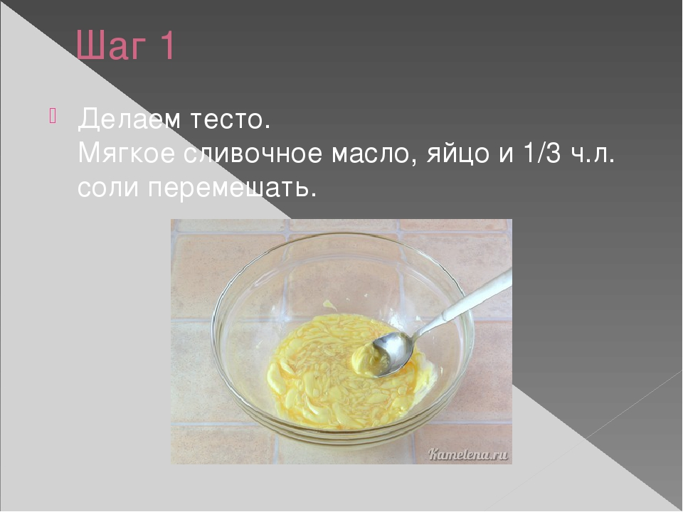 Шаг 1 Делаем тесто. Мягкое сливочное масло, яйцо и 1/3 ч.л. соли перемешать.