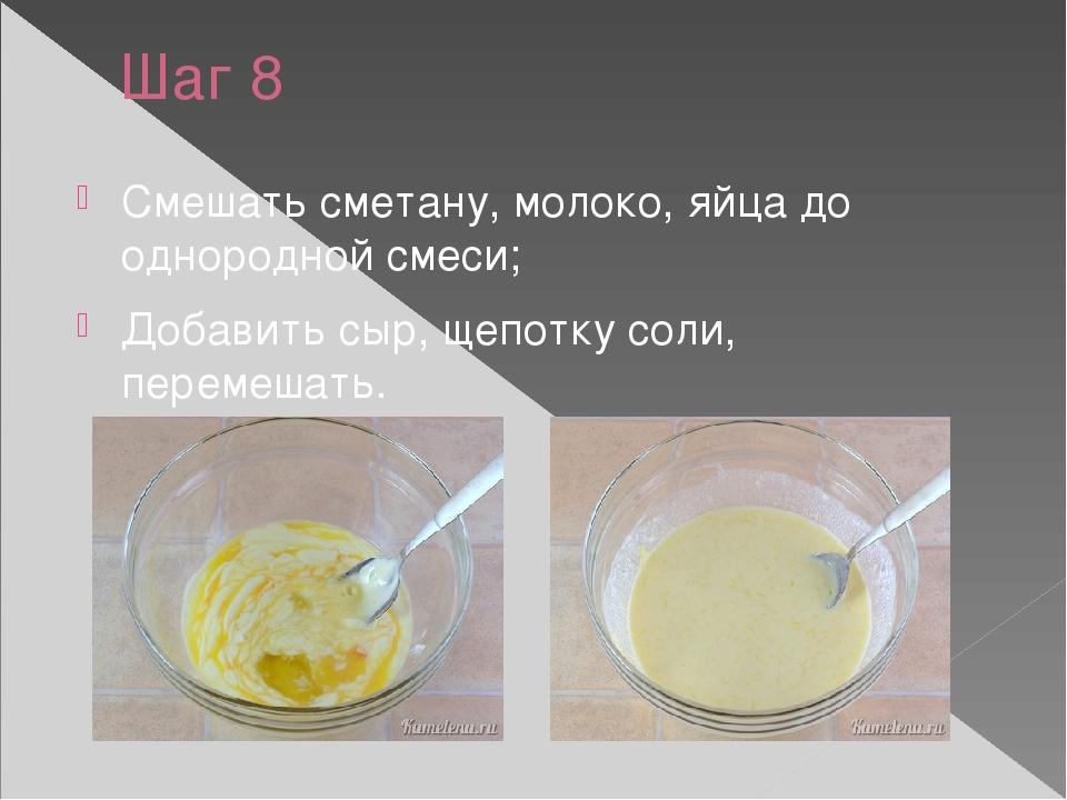 Шаг 8 Смешать сметану, молоко, яйца до однородной смеси; Добавить сыр, щепотк...