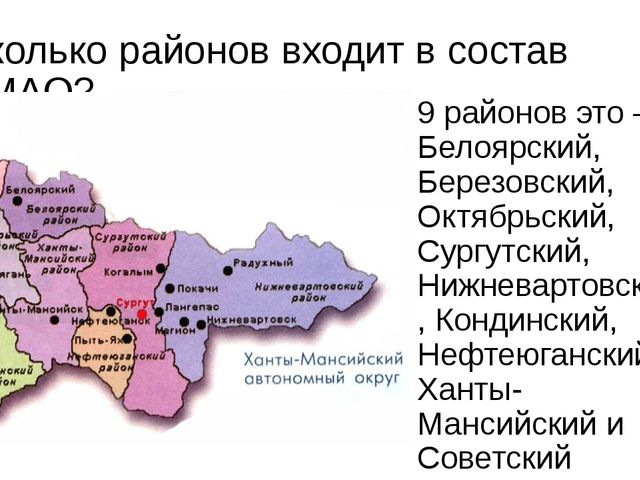 Сколько районов входит в состав ХМАО? 9 районов это – Белоярский, Березовский...