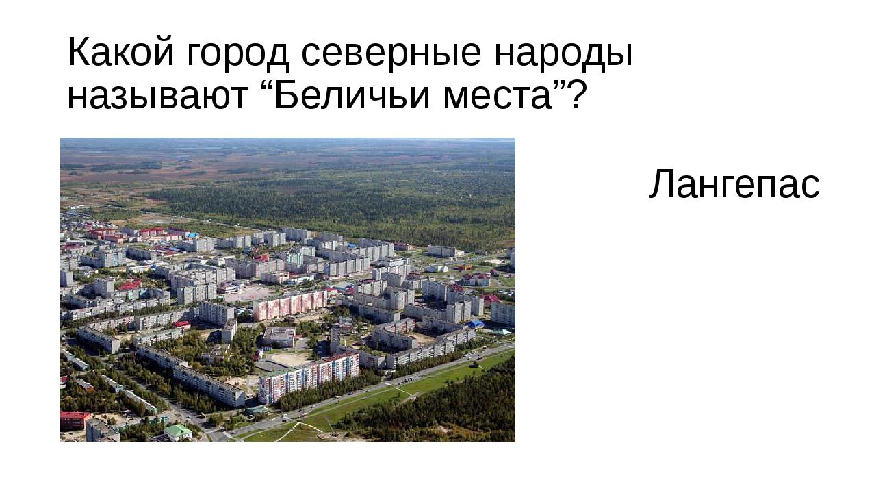 """Какой город северные народы называют """"Беличьи места""""? Лангепас"""