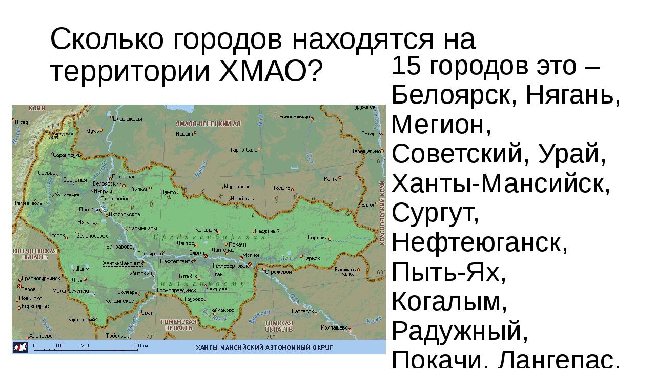 Сколько городов находятся на территории ХМАО? 15 городов это – Белоярск, Няга...