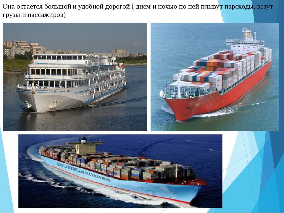 Она остается большой и удобной дорогой ( днем и ночью по ней плывут пароходы,...