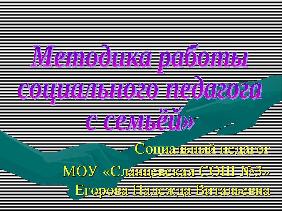 Социальный педагог МОУ «Сланцевская СОШ №3» Егорова Надежда Витальевна