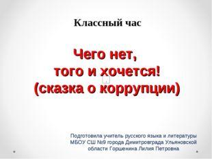 Чего нет, того и хочется! (сказка о коррупции) Подготовила учитель русского я