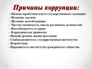 Причины коррупции: - Низкая заработная плата государственных служащих -