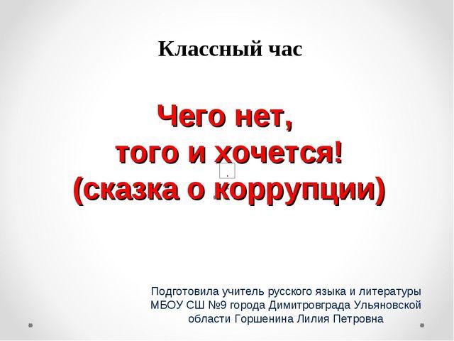 Чего нет, того и хочется! (сказка о коррупции) Подготовила учитель русского я...