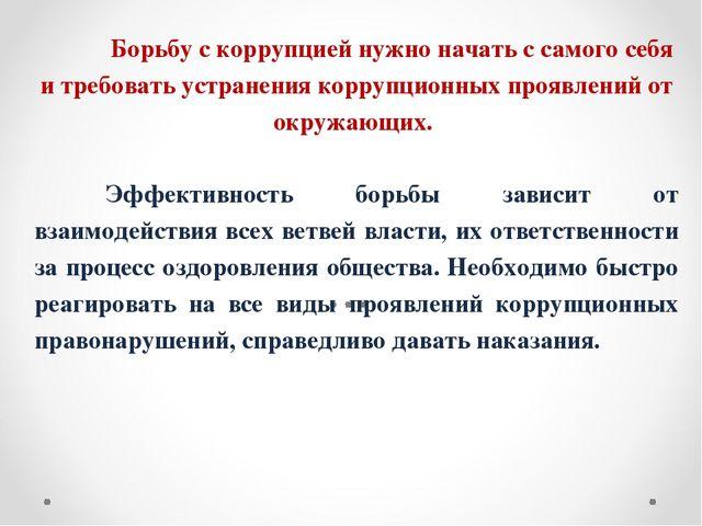 Борьбу с коррупцией нужно начать с самого себя и требовать устранения корруп...
