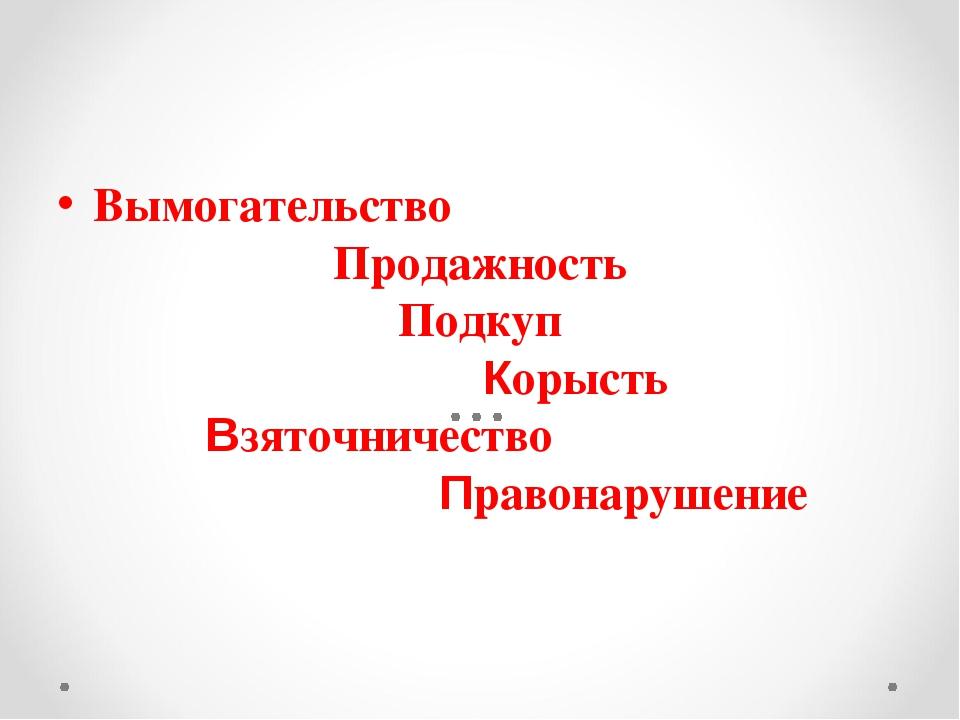 Вымогательство Продажность Подкуп Корысть  Взяточничество Правонар...
