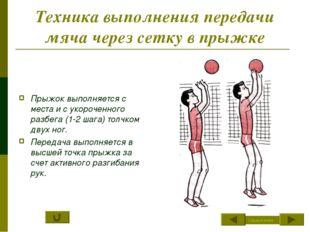 Техника выполнения передачи мяча через сетку в прыжке Прыжок выполняется с ме
