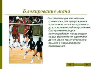 Блокирование мяча Выставление рук над верхним краем сетки для преграждения по