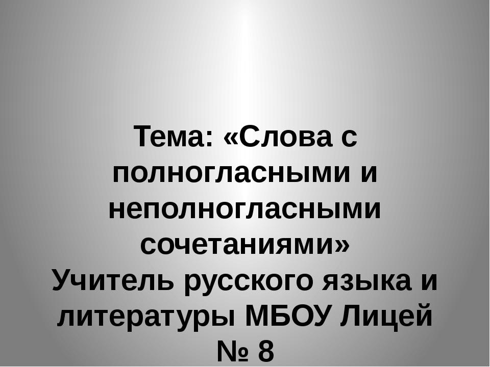 Тема: «Слова с полногласными и неполногласными сочетаниями» Учитель русского...