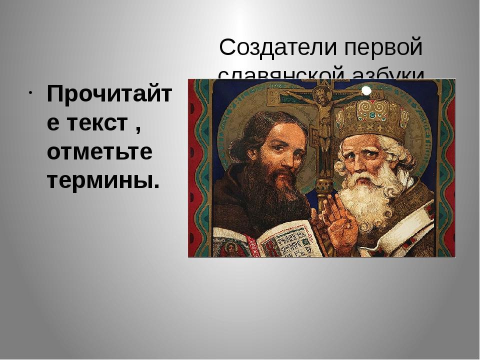 Создатели первой славянской азбуки Прочитайте текст , отметьте термины.