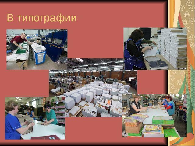В типографии