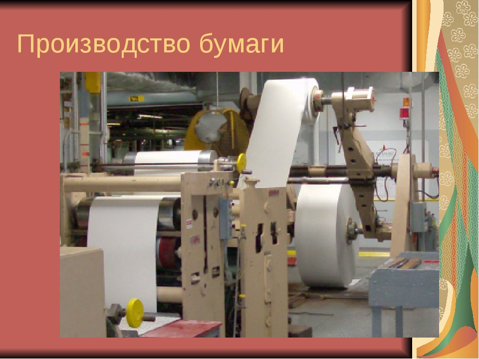 Производство бумаги