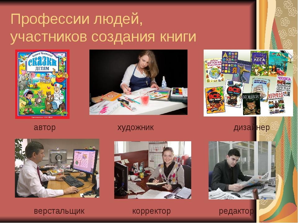 Профессии людей, участников создания книги автор художник дизайнер верстальщи...