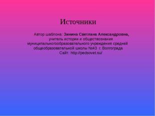 Источники Автор шаблона: Зинина Светлана Александровна, учитель истории и об