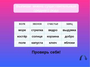 Выпиши имена существительные среднего рода Проверь себя! волк звонок счастье