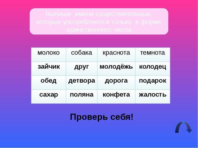 Выпиши имена существительные, которые употребляются только в форме единственн...