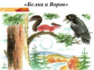 «Белка и Ворон»