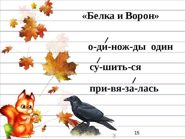 «Белка и Ворон» о-ди-нож-ды один при-вя-за-лась су-шить-ся