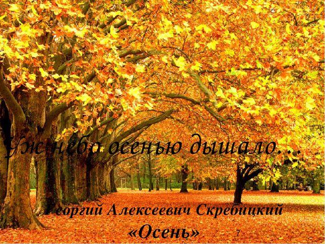 Георгий Алексеевич Скребицкий «Осень» Уж небо осенью дышало…
