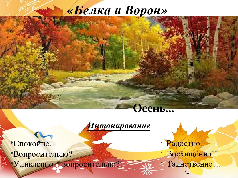 «Белка и Ворон» Спокойно. Вопросительно? Удивленно – вопросительно?! Осень......