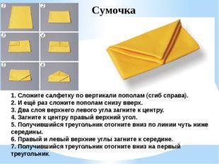 Шлейф 1. Cалфетку сложите по диагонали. 2. Совместите левый и правый углы тр