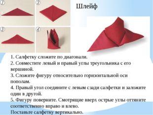 Саше-уголки 1. Исходно салфетка сложена вчетверо лицевой стороной наружу (отк