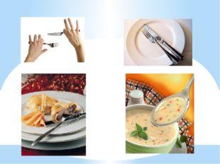 Для сервировки стола используют столовое бельё: скатерти, салфетки, полотенца