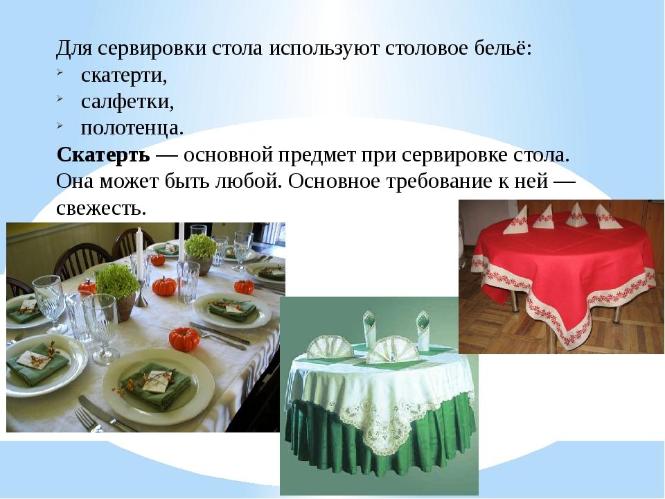 Сет— это небольшая скатерть или деревянная, пластмассовая подставка для посуды