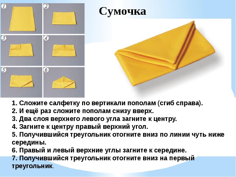 Шлейф 1. Cалфетку сложите по диагонали. 2. Совместите левый и правый углы тр...