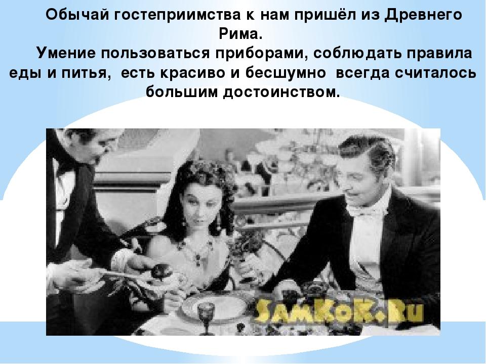 Застольная беседа Не принято вести за столов слишком серьёзные разговоры; Мол...