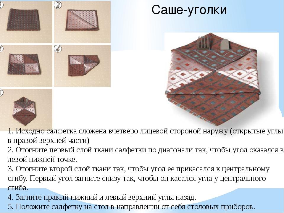 Рыбка 1. Исходно салфетка сложена по диагонали (сгиб вверху). 2. Нижний угол...