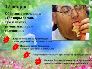 Жирная обильная пища приводит к преждевременному склерозу сосудов Употреблени