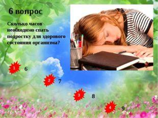 1 2 3 4 6 7 8 9 Сколько часов необходимо спать подростку для здорового состоя