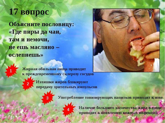 Жирная обильная пища приводит к преждевременному склерозу сосудов Употреблени...