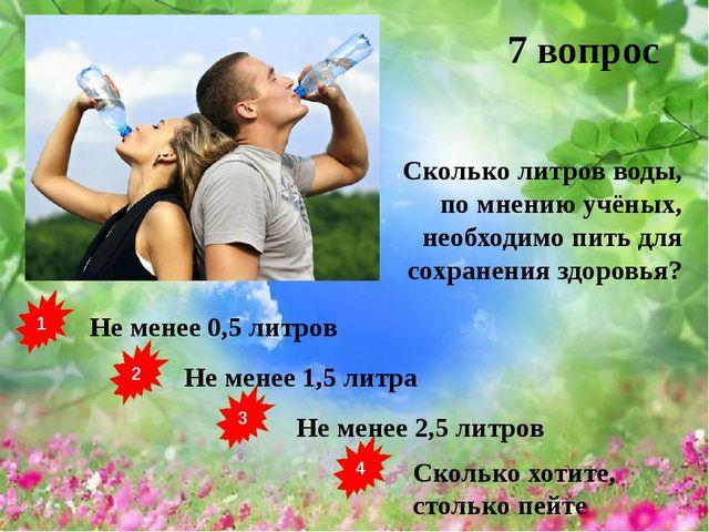1 2 3 4 Не менее 0,5 литров Не менее 1,5 литра Не менее 2,5 литров Сколько хо...