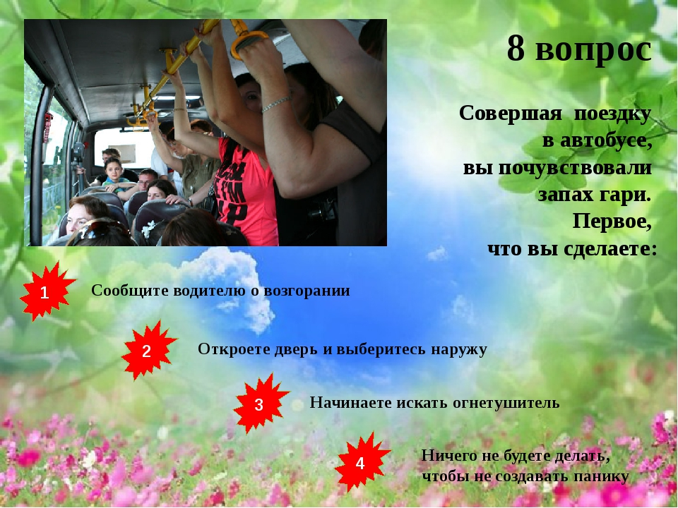 8 вопрос Совершая поездку в автобусе, вы почувствовали запах гари. Первое, чт...